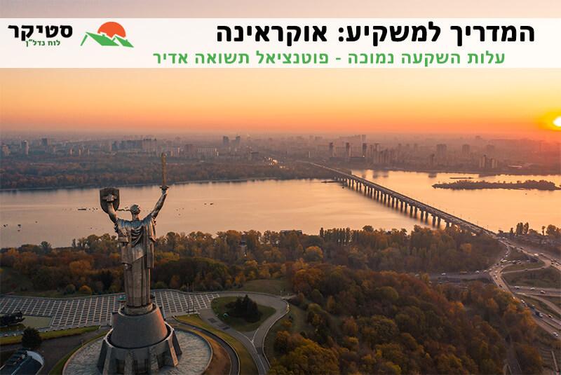 נדלן באוקראינה